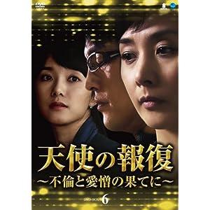 天使の報復 ~不倫と愛憎の果てに~ DVD-BOX6