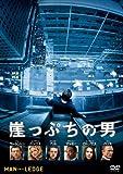 崖っぷちの男[DVD]