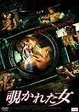 覗かれた女 [DVD]