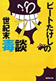 ビートたけしの世紀末毒談 (集英社文庫)