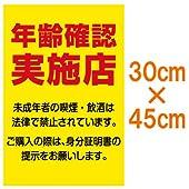 表示看板 「年齢確認実施店」 小サイズ 30cm×45cm