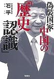 偽装国家・中国の「歴史認識」 (宝島SUGOI文庫)