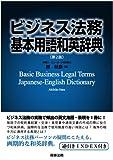 ビジネス法務基本用語和英辞典〔第2版〕