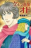 ケルン市警オド(1): プリンセス・コミックス