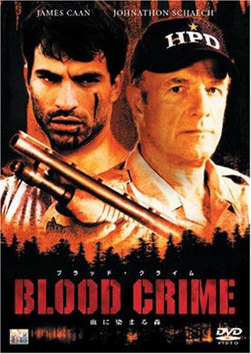ブラッド・クライム 血に染まる森 [DVD]