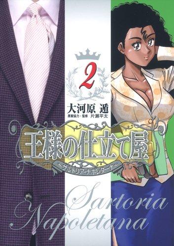 王様の仕立て屋 2 〜サルトリア・ナポレターナ〜 (ヤングジャンプコミックス)