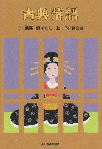 古典落語 1 艶笑・廓ばなし 上 (ハルキ文庫 ら 2-1 時代小説文庫)