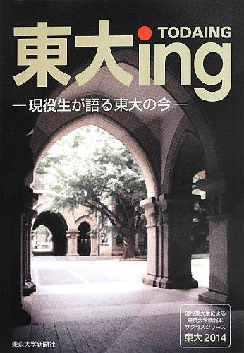 東大〈2014〉東大ing―現役生が語る東大の今 (現役東大生による東京大学情報本サクセスシリーズ)