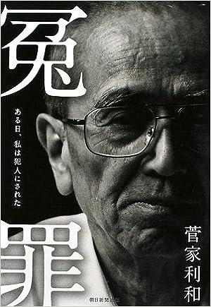 Amazon.co.jp: 冤罪 ある日、私...