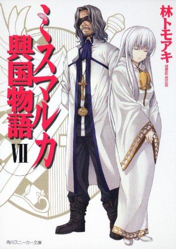ミスマルカ興国物語 VII (角川スニーカー文庫)