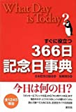 すぐに役立つ366日記念日事典