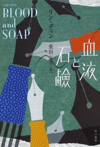 血液と石鹸 (ハヤカワepiブック・プラネット)
