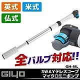 GIYO マイクロ3WAYテレスコープミニポンプ 英式/米式/仏式 GM-11L