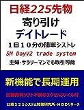 日経225先物 寄り引けデイトレード SM Day V2 [システムトレードCD-R付]