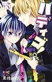 バディゴ!(4): りぼんマスコットコミックス