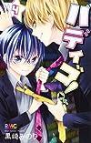 バディゴ! 4 (りぼんマスコットコミックス)