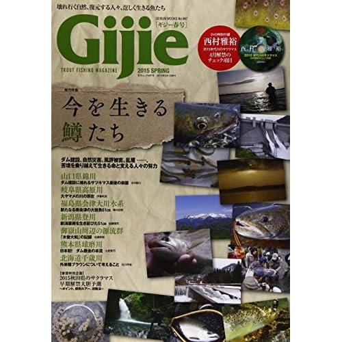 Gijie 2015 春号 (GEIBUN MOOKS 997)
