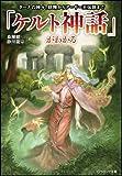 「ケルト神話」がわかる ダーナの神々、妖精からアーサー王伝説まで