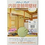 フジワラ化学 珪藻土壁材 クリーンアップ和室用 NO.15