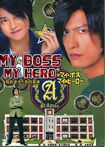 2006 Japanese Drama : - My Boss, My Hero - W/ English Subtitle