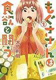もぐささんは食欲と闘う 1 (ヤングジャンプコミックス)