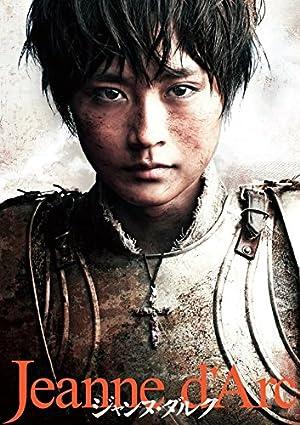 舞台「ジャンヌ・ダルク」[2014年版] [DVD]