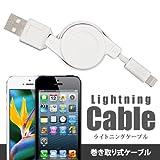 【メール便発送】【iPhone5 ケーブル】iphone5 lightning USBケーブル 巻き取りケーブル ライトニングケーブル コードリール式70cm/iPhone5巻き取り式ケーブル