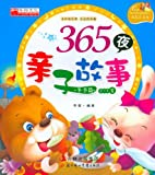 img - for Family Stories for 0-5-Year-Old-Kids (Color Illustration Version with Pin Yin)Winter (Chinese Edition) book / textbook / text book