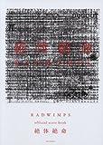 RADWIMPS official score book 絶体絶命