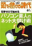 頭で儲ける時代 2007年 06月号 [雑誌]