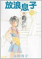 放浪息子 13 (ビームコミックス)