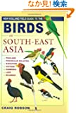Birds of South-East Asia (Field Guide to)
