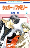 シュガー☆ファミリー 3 (3) (花とゆめCOMICS)