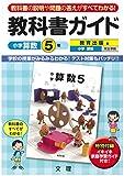 小学教科書ガイド 教育出版版 小学算数 5年