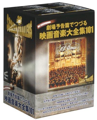 劇場予告篇でつづる映画音楽大全集 101 [DVD]