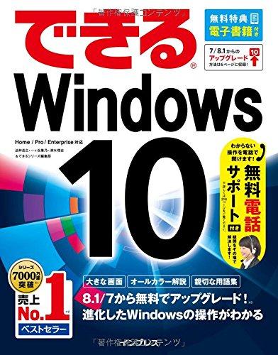 (無料電話サポート付) できる Windows 10 (できるシリーズ)