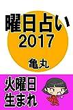 曜日占い 2017 火曜日生まれ
