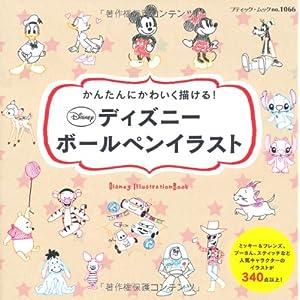 ディズニーキャラクターの画像 p1_5