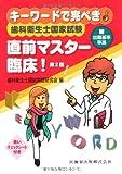 キーワードで完ぺき!歯科衛生士国家試験直前マスター 臨床!