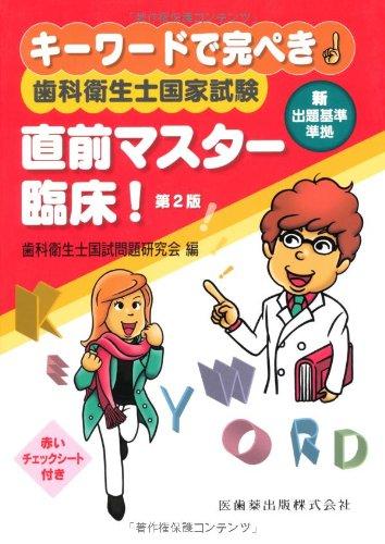 歯科衛生士国家試験直前マスター臨床!