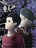 亜人 六 (初回生産限定版) [DVD]
