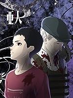 【Amazon.co.jp限定】 亜人 六 (初回生産限定版)(全巻購入特典:「ビジュアルブック 」引換シリアルコード付) [DVD]