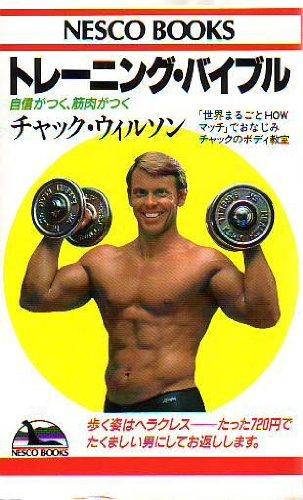 トレーニング・バイブル―自信がつく、筋肉がつく (Nesco books)