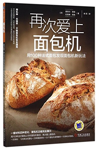 Fall in Love with Bread Maker (Chinese Edition) (Chinese Bread Maker compare prices)
