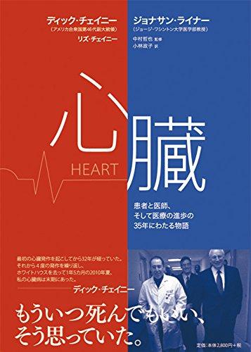 心臓――患者と医師、そして医療の進歩の35年にわたる物語