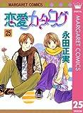 恋愛カタログ 25 (マーガレットコミックスDIGITAL)