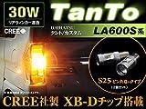 新発売 ☆ TANTO タントカスタム LA600S LA610S リア ウインカー球 S25ピン角違い球 CREE LED 30W効率 2個セット