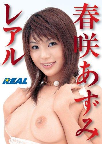 レアル 春咲あずみ [DVD]