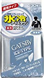 GATSBY (ギャツビー) アイスデオドラントボディペーパー 無香料  30枚 (医薬部外品)
