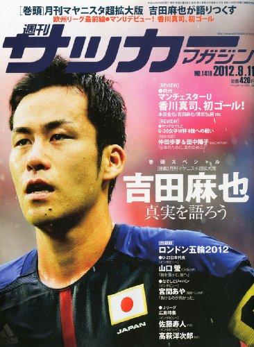 サッカーマガジン 2012年 9/11号 [雑誌]